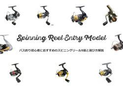 バス釣り用スピニングリール9選!1万円以下で初心者におすすめ