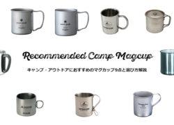 キャンプ・アウトドアで使えるマグカップおすすめ9選