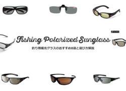 釣り用の偏光グラスおすすめ8点!魚を見つけて釣果を上げる
