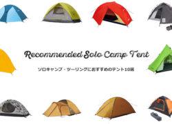 ソロキャンプ用テントのおすすめ10選!ツーリングにも人気