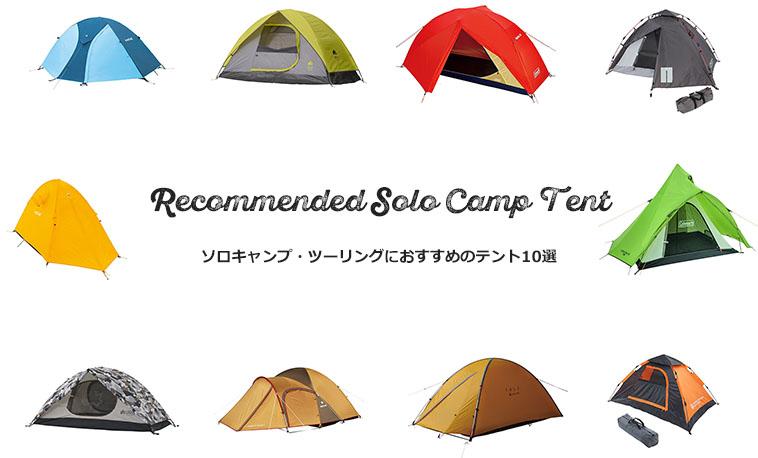ソロキャンプ・ツーリングにおすすめのテント10選